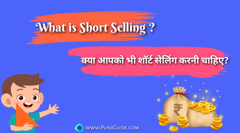 What is Short Selling in Hindi Stock market