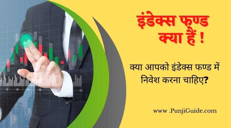 What is Index Fund in Hindi