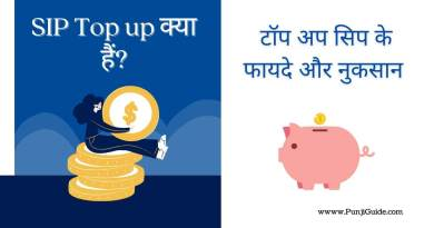What is Top up SIP in Hindi
