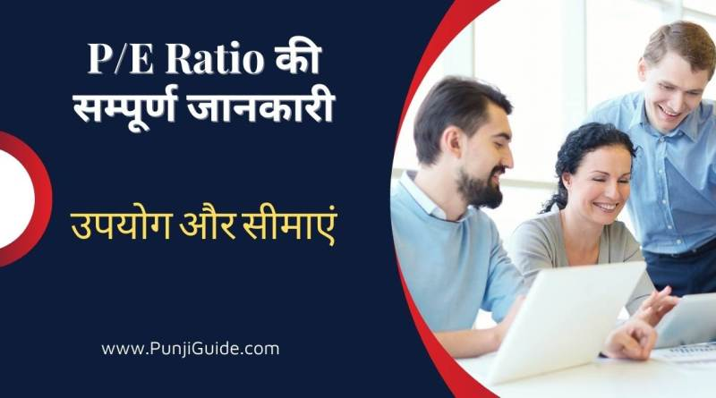 What is P/E Ratio in Hindi