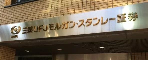 スタンレー 三菱 ログイン モルガン 証券