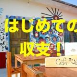 メキシコで自営業Cafe 心笑(はじめての収支!)の写真