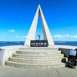 自転車日本一周:最北端の地・宗谷岬の写真