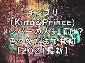 キンプリ メンバー 人気順 最新 2021 画像