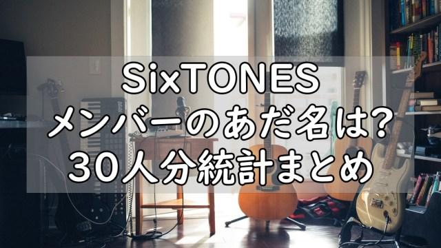 SixTONES メンバー 呼び方 あだ名 松村北斗 画像