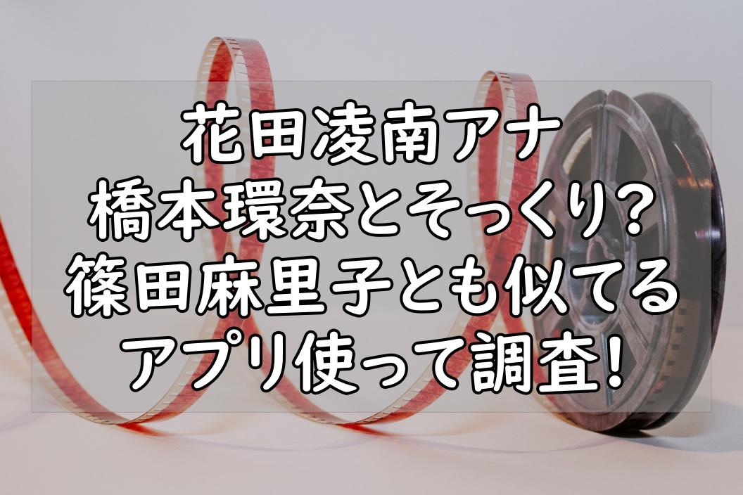 花田凌南 かわいい 橋本環奈 似てる 画像