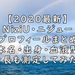NiziU メンバー プロフィール Nizyu ニジュー 本名 出身 身長 画像