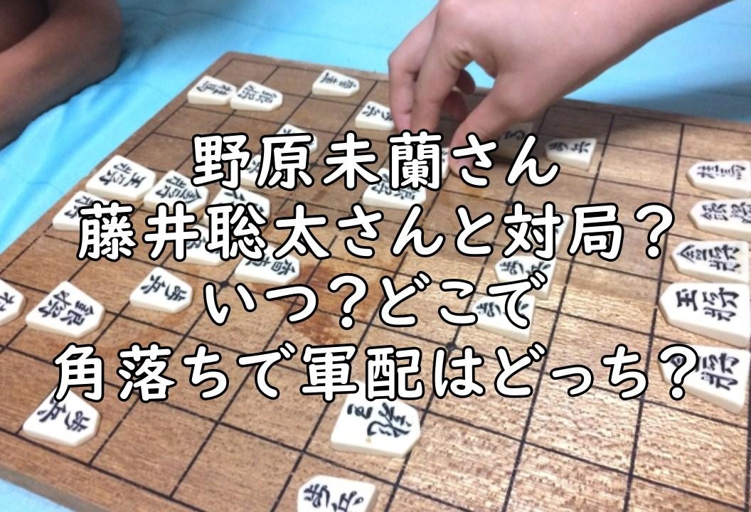 野原未蘭 藤井聡太 画像