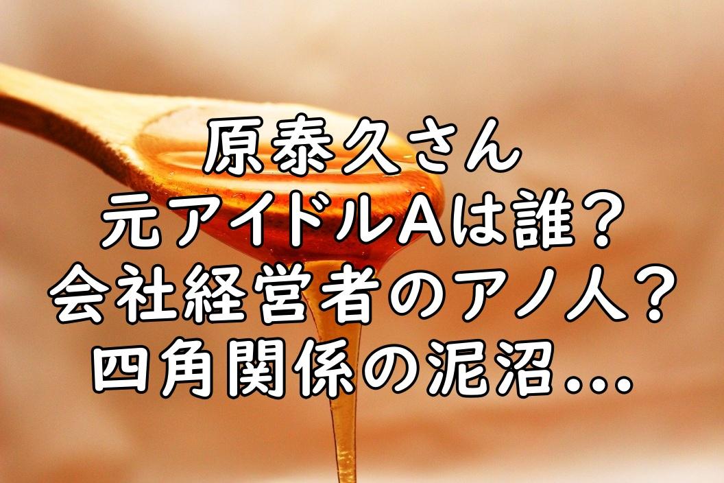 原泰久 歴女 元アイドル aさん 誰 画像