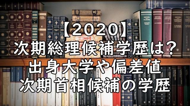次期総理候補 学歴 画像