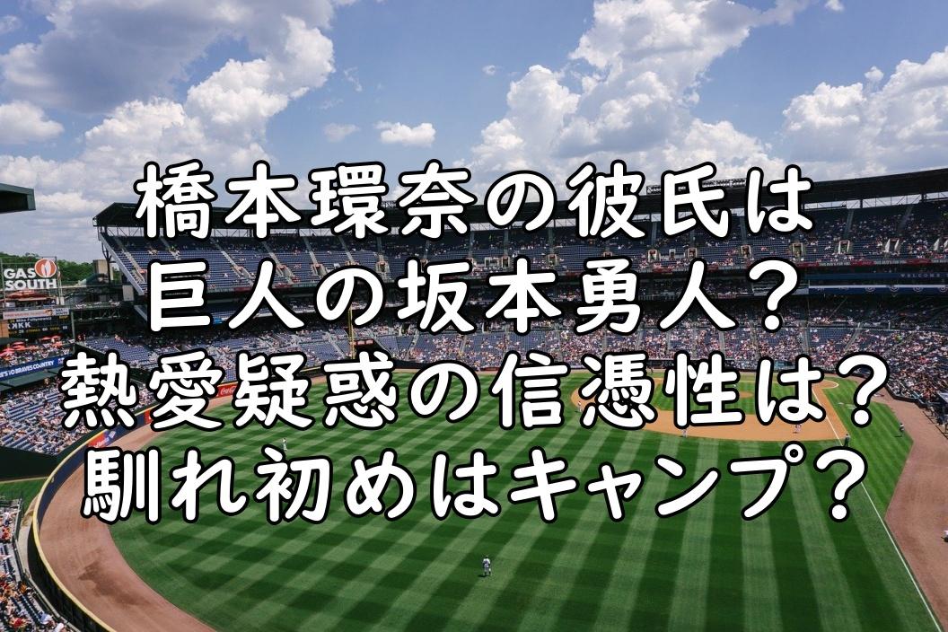 橋本環奈 彼氏 坂本勇人 画像