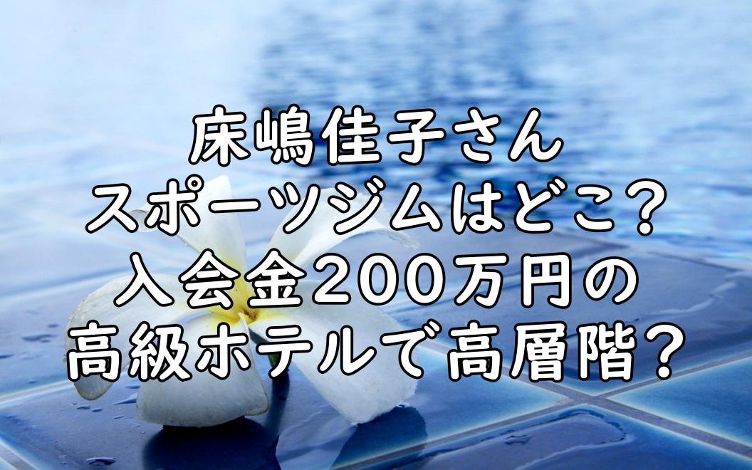 床嶋佳子 スポーツジム どこ 画像
