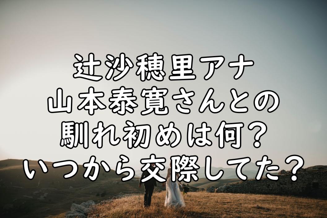 辻沙穂里 山本泰寛 馴れ初め 画像