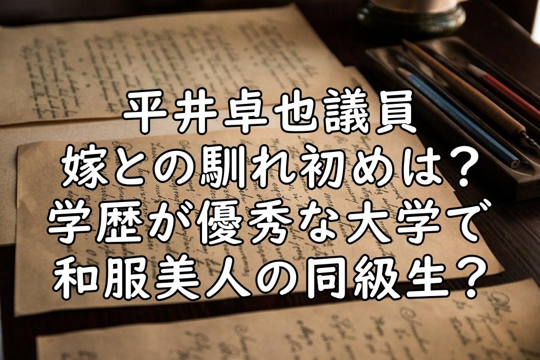 平井卓也 嫁 馴れ初め 画像