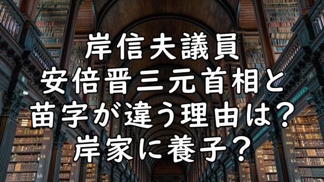 岸信夫 安倍晋三 苗字 画像