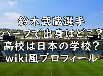 鈴木武蔵 ハーフ 出身 高校 画像