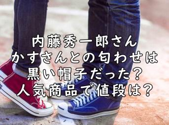 内藤秀一郎 かす 匂わせ 帽子 画像