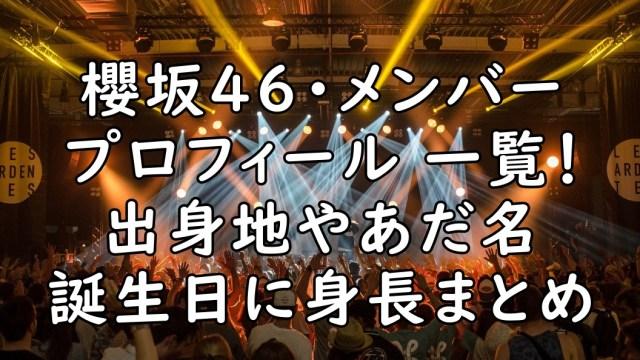 櫻坂46 メンバー プロフィール 一覧 年齢 あだ名 出身地 画像