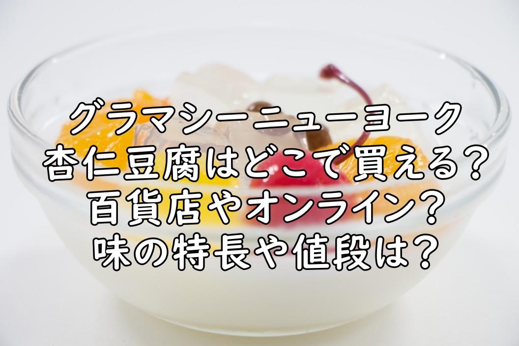グラマシーニューヨーク 杏仁豆腐 どこ 画像