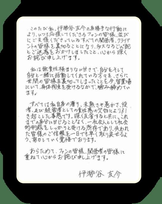 伊勢谷友介 字 謝罪文 綺麗 下手 画像