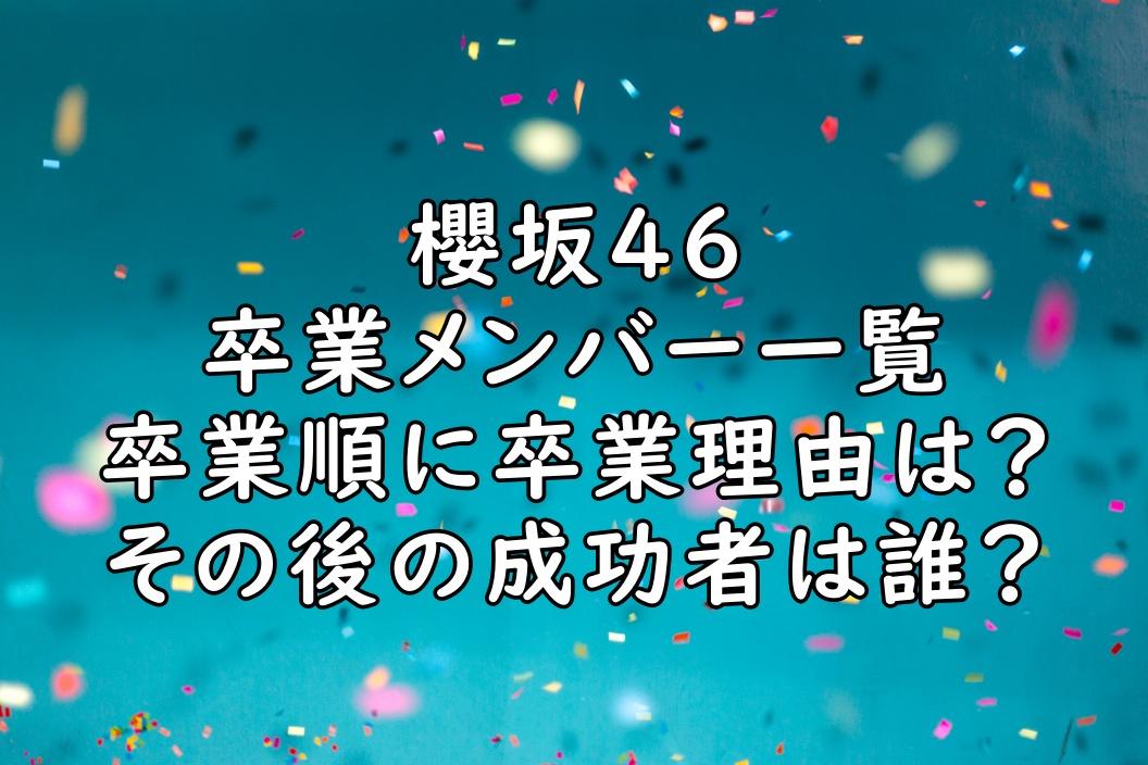 櫻坂46 卒業メンバー 一覧 その後 成功者 卒業順 画像