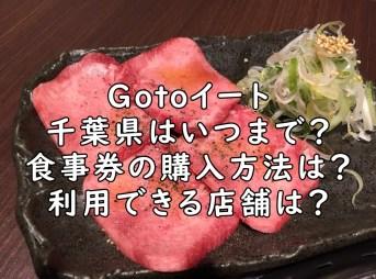 GotoEat(イート) 千葉県 いつまで 食事券 申し込み 購入方法 利用店舗 対象店舗 予約サイト 焼肉 画像