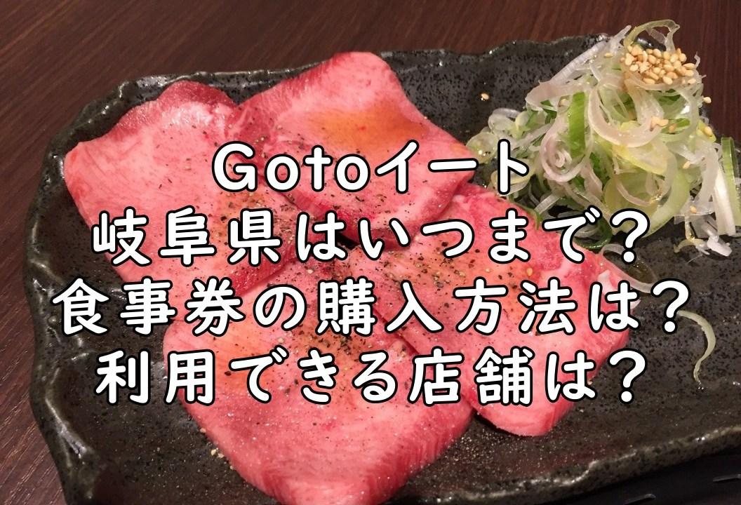 GotoEat(イート) 岐阜県 いつまで 食事券 申し込み 購入方法 利用店舗 対象店舗 予約サイト 焼肉 画像