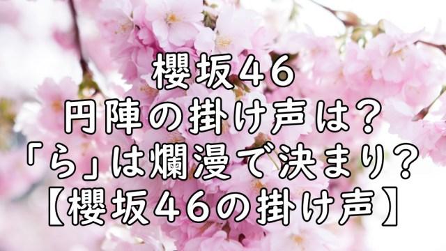櫻坂46 円陣 掛け声 どうなる 画像
