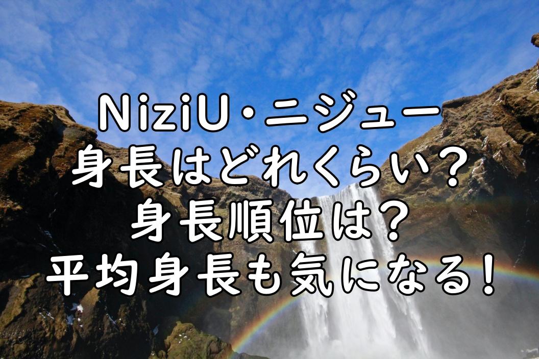 NiziU 身長 ニジュー 身長順 低い ミイヒ 画像