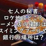 七人の秘書 ロケ地 どこ 撮影場所 ラーメン店 画像