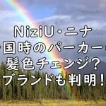 NiziU ニジュー 帰国 パーカー 画像