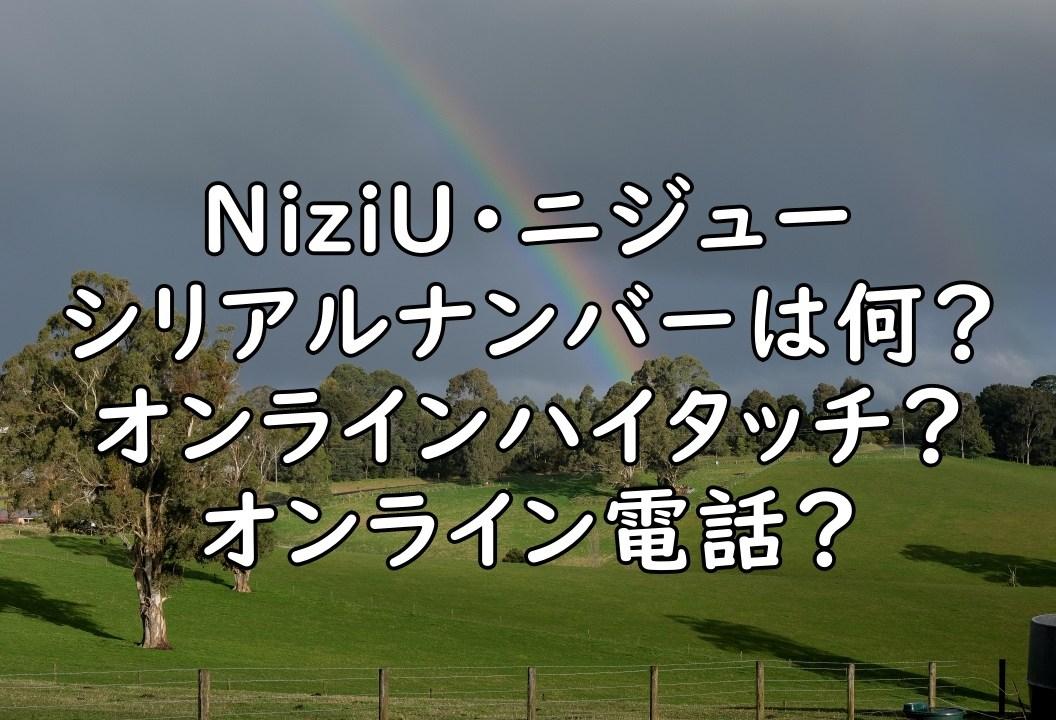 NiziU ニジュー シリアルナンバー 何 画像