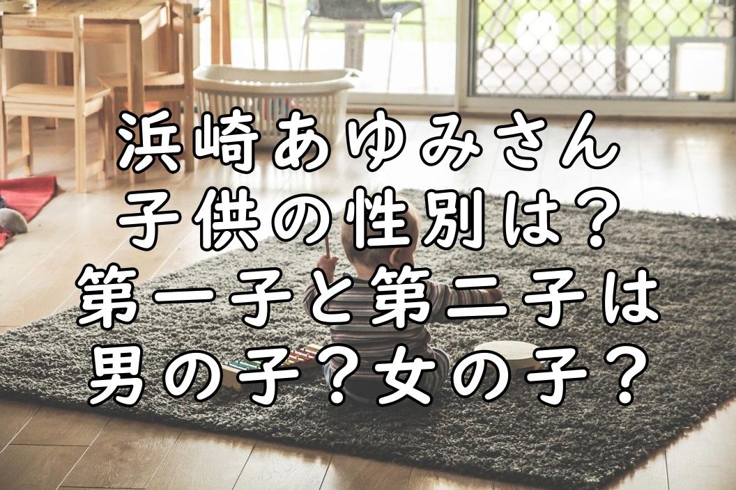浜崎あゆみ 子供 性別 画像