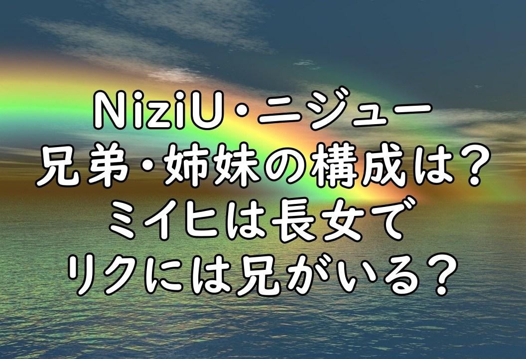 NiziU 兄弟構成 姉妹 ニジュー ミイヒ マコ アヤカ リク 画像