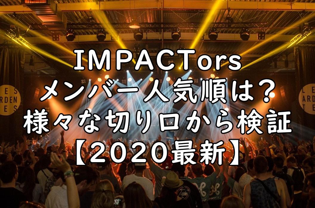 IMPACTors 人気順 2020 最新 インパクターズ 画像