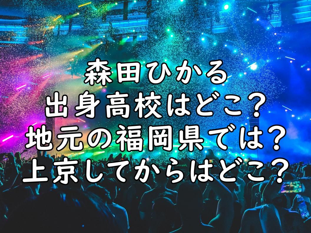 森田ひかる 高校 どこ 田川 田川科学技術 画像