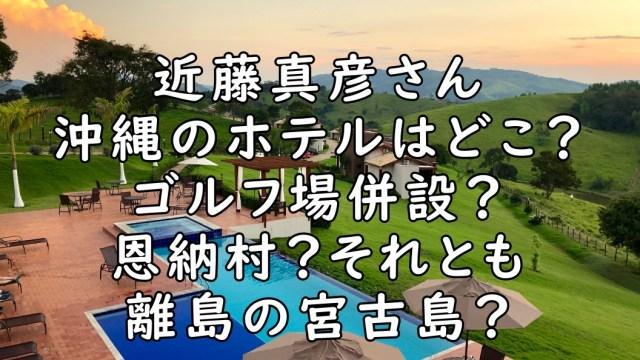 近藤真彦 沖縄 ホテル どこ 不倫相手 A子 画像