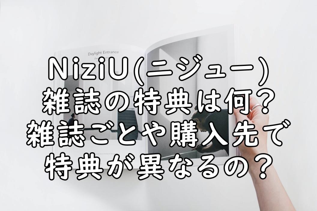 NiziU 表紙 雑誌 特典 まとめ ニジュー 購入特典 画像