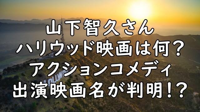 山下智久 ハリウッド映画 何 アクションコメディ 出演映画 TheManfromTronto 画像