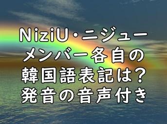 NiziU 韓国語表記 発音 ニジュー 画像