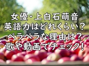 上白石萌音 英語力 発音 歌 インタビュー 画像