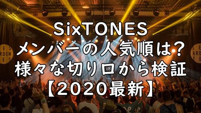 SixTONES メンバー 人気順 最新