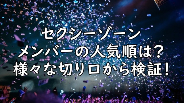 セクシーゾーン メンバー 人気順 SexyZone セクゾ 2021 画像
