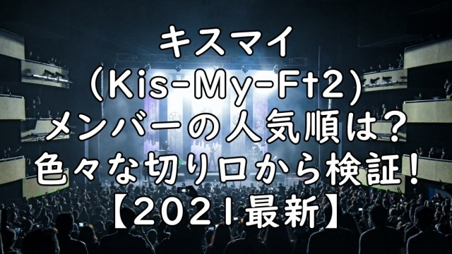 キスマイ メンバー 人気順 2021 最新 Kis-My-Ft2 画像