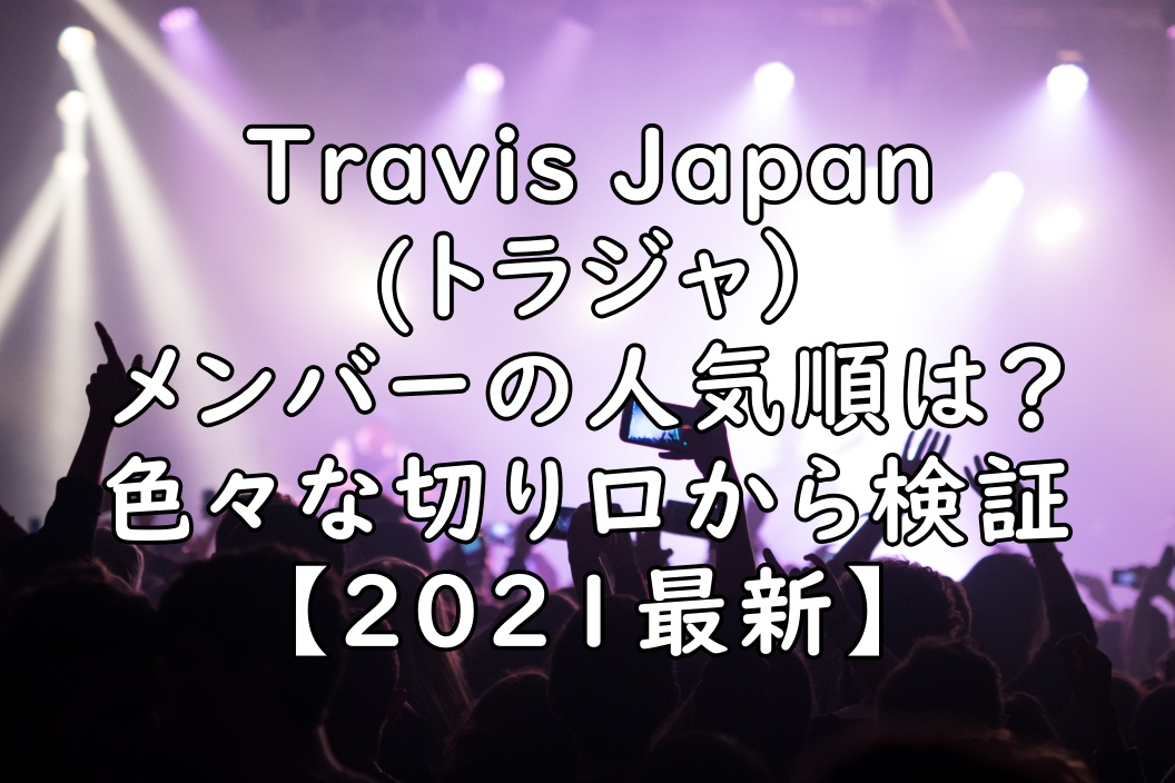 TravisJapan メンバー 人気順 トラジャ 最新 2021  画像