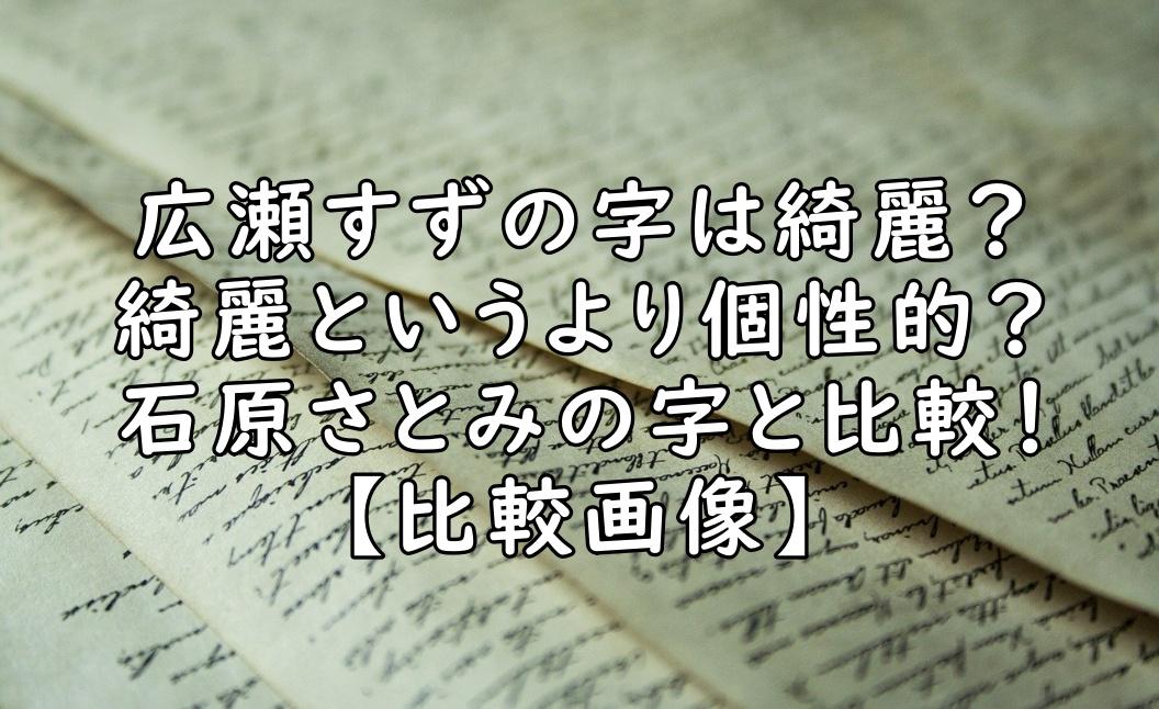 広瀬すず 字 綺麗 きれい 画像