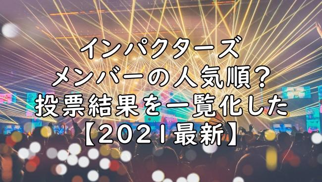 インパクターズ 人気順 Impactors 2021 最新