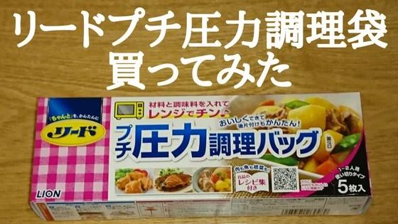 「リードプチ圧力調理バッグ」でかんたん時短調理!3月に発売される