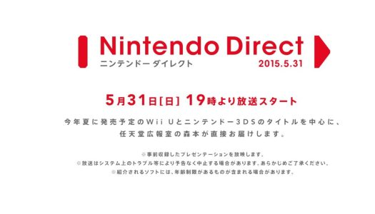 Nintendo Direct May 31 – 7PM JP, 6AM ET (Japan only so far)