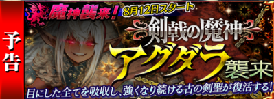 chainchronicle_2014-0809